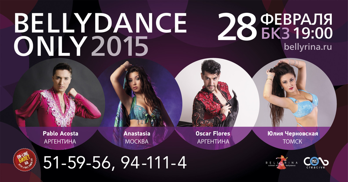 Bellydance Only 2015,  Томск